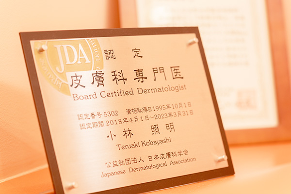 日本皮膚科学会専門医による診療