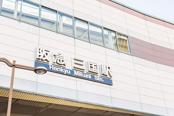 阪急三国駅直結・十三駅からもすぐ・アクセス便利