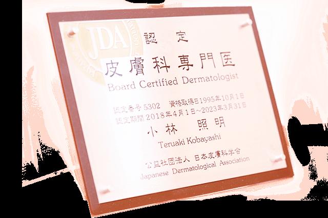 日本皮膚科学会専門医