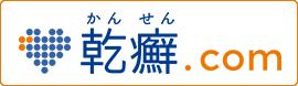乾癬.com