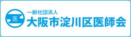 淀川区医師会