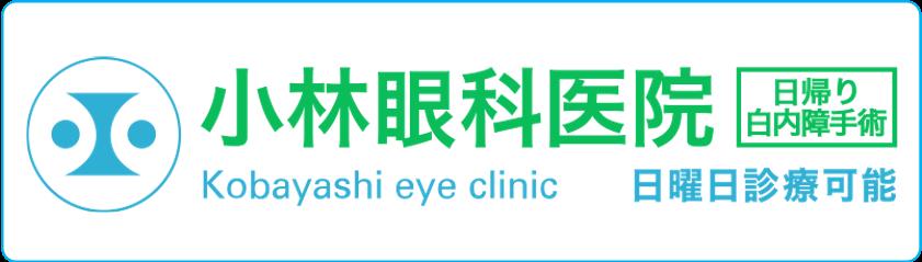 小林眼科医院